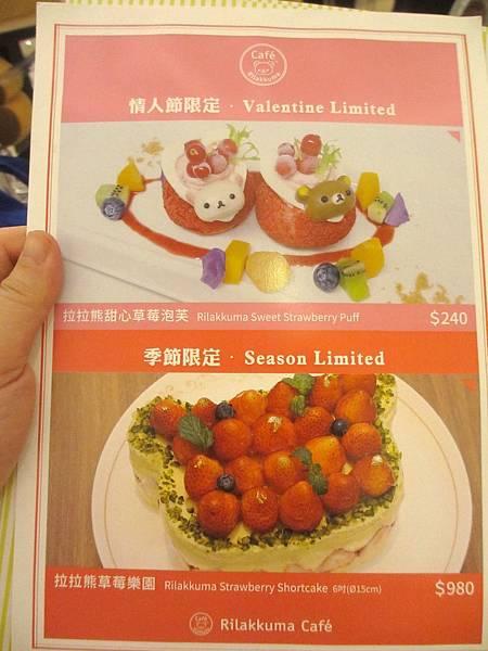 拉拉熊咖啡台中店 (2).JPG