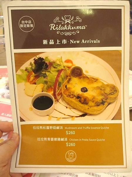 拉拉熊咖啡台中店 (5).JPG
