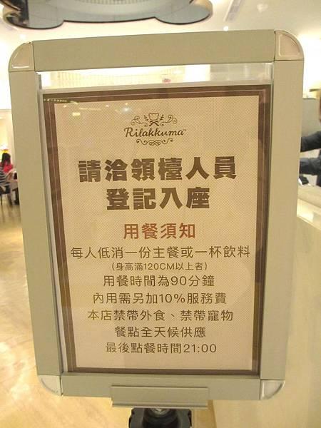 拉拉熊咖啡台中店 (58).JPG
