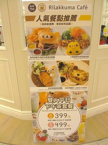 拉拉熊咖啡台中店 (59).JPG