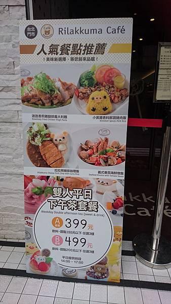 台北拉拉熊主題餐廳 (2).JPG