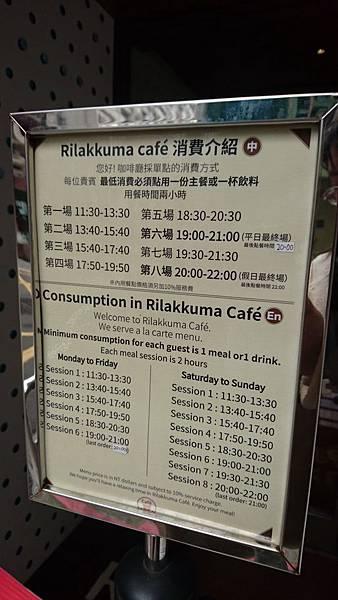 台北拉拉熊主題餐廳 (4).JPG