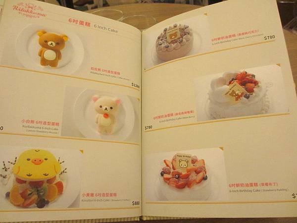 台北拉拉熊主題餐廳 (15).JPG