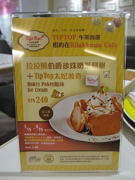台北拉拉熊主題餐廳 (20).JPG