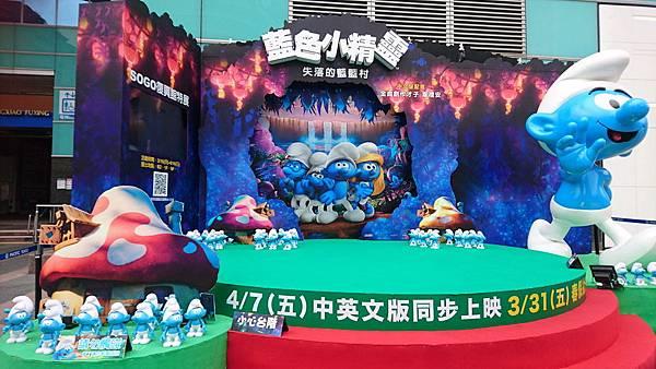 藍色小精靈展 (9).JPG