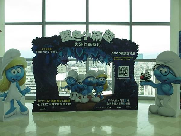 藍色小精靈展 (32).JPG