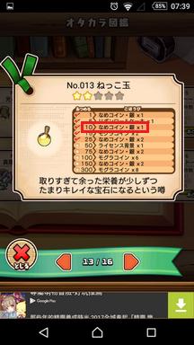 國王菇獎賞 (1).png