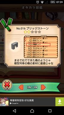 國王菇獎賞 (2).png