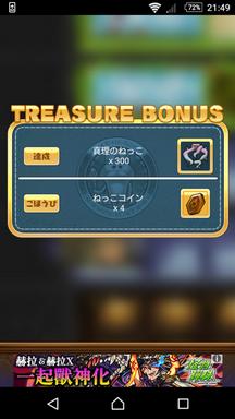 獎賞.png