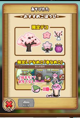 櫻花祭活動 (2)_調整大小.png