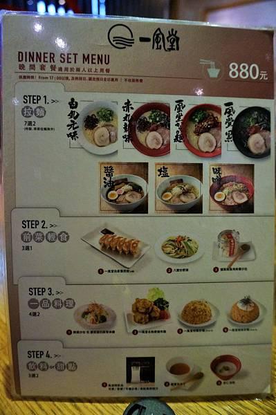 一風堂牛肉麵 (2).JPG
