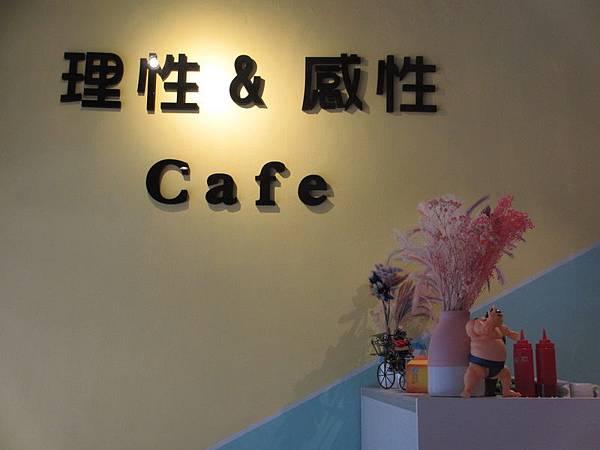 理性與感性cafe (8).jpg