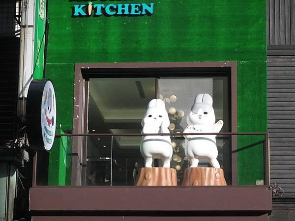 麻吉兔餐廳.jpg