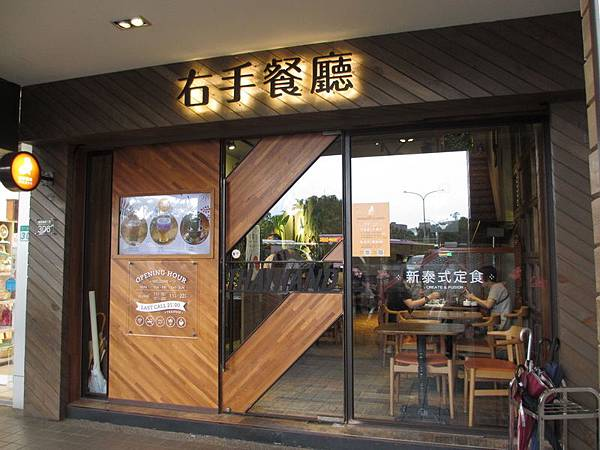 右手餐廳 (30).JPG