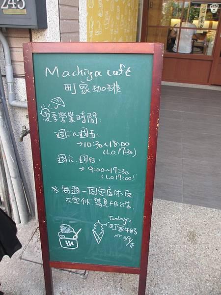 Machiya町家咖啡 (4).JPG