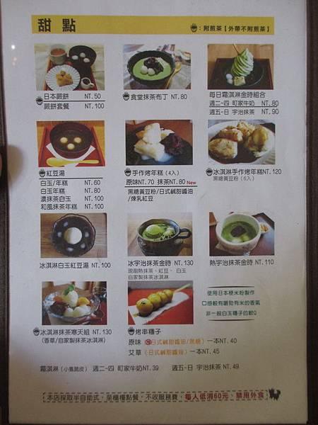 Machiya町家咖啡 (5).JPG