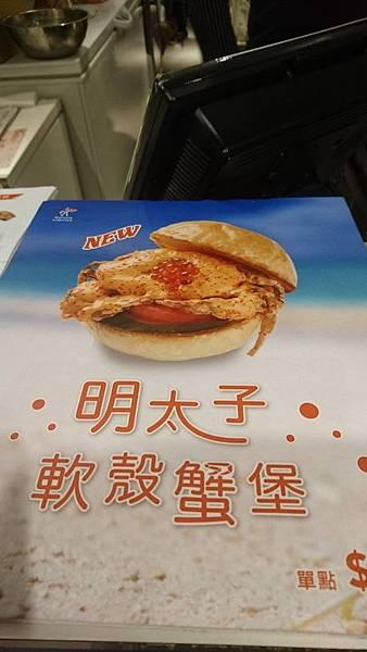 軟殼蟹漢堡 (1).JPG