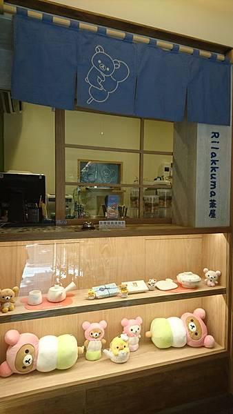 拉拉熊茶屋 (1).JPG