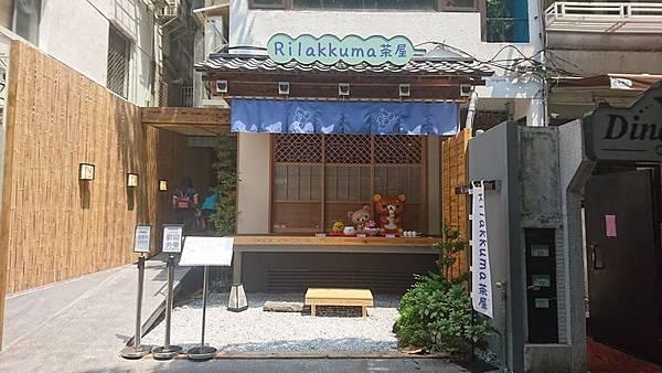 拉拉熊茶屋 (4).JPG