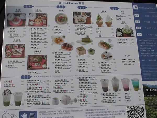 拉拉熊茶屋 (8).jpg