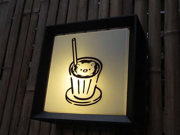 拉拉熊茶屋 (11).jpg