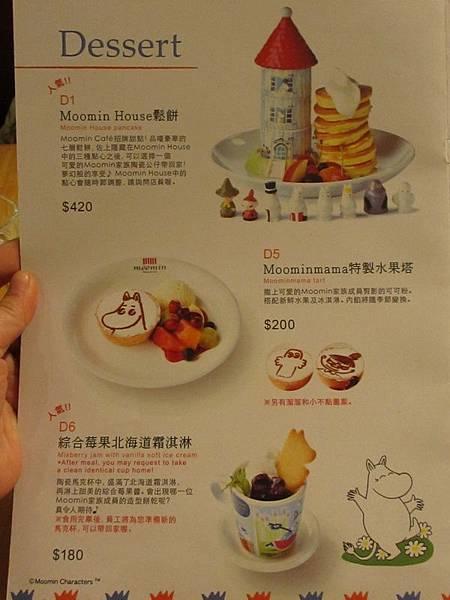 嚕嚕咪cafe (9).JPG