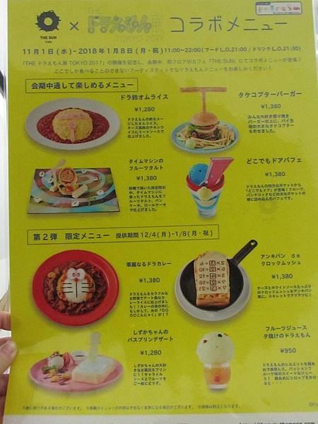 小叮噹餐點 (9).JPG