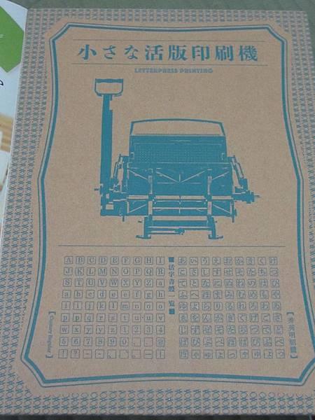 小型活版印刷機 (4).JPG