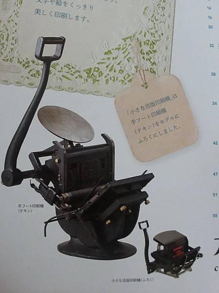 小型活版印刷機 (29).JPG