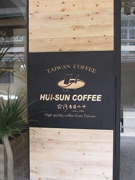 惠蓀咖啡 (5).jpg