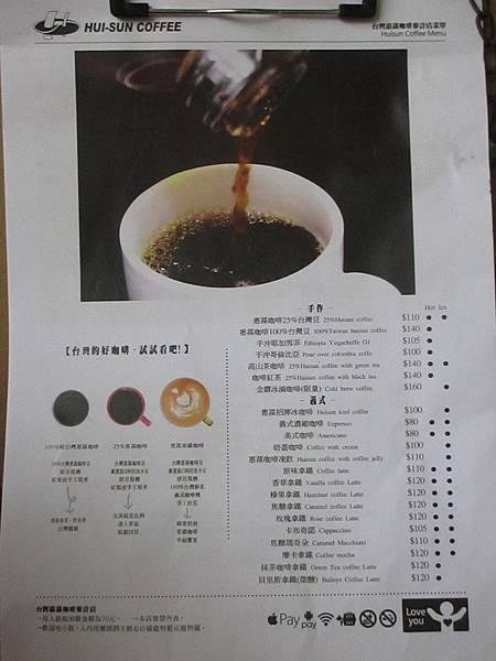 惠蓀咖啡 (9).jpg