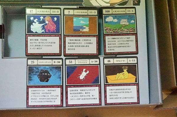 常出現的卡片 (2).JPG