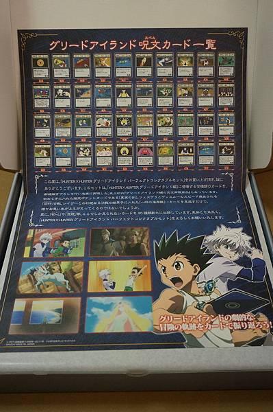 貪婪之島卡片 (4).JPG