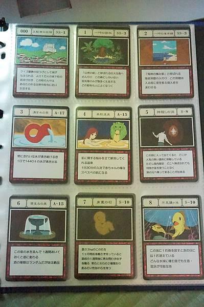 貪婪之島卡片 (15).JPG
