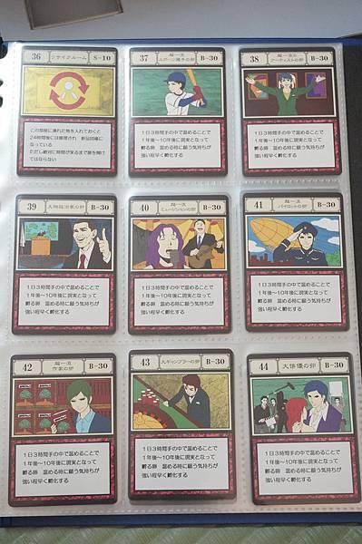 貪婪之島卡片 (20).JPG
