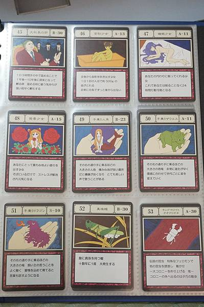貪婪之島卡片 (21).JPG