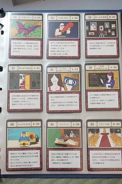 貪婪之島卡片 (22).JPG