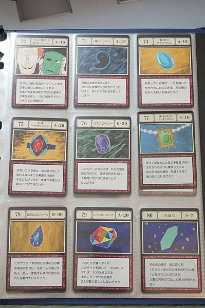 貪婪之島卡片 (24).JPG