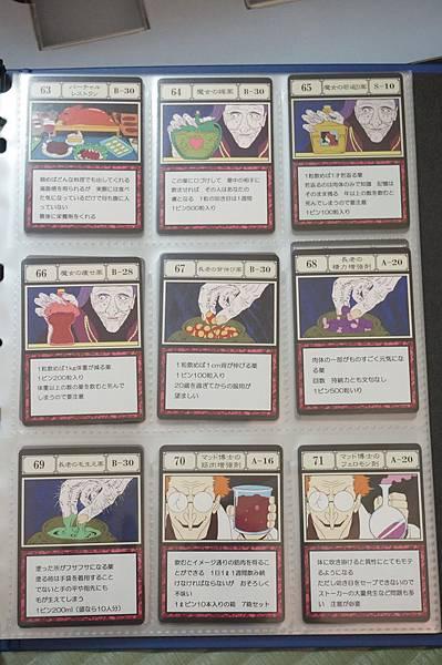 貪婪之島卡片 (23).JPG