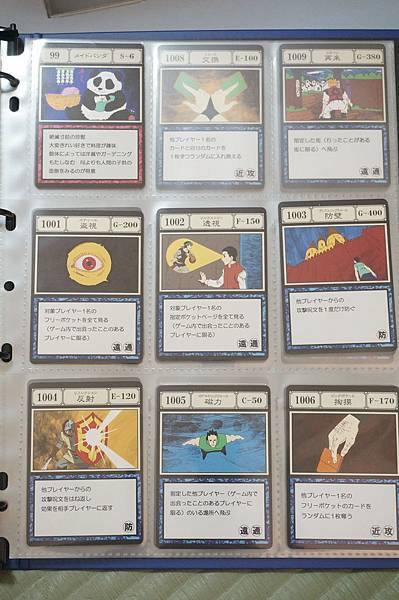 貪婪之島卡片 (27).JPG