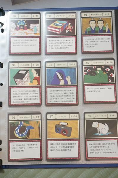 貪婪之島卡片 (26).JPG