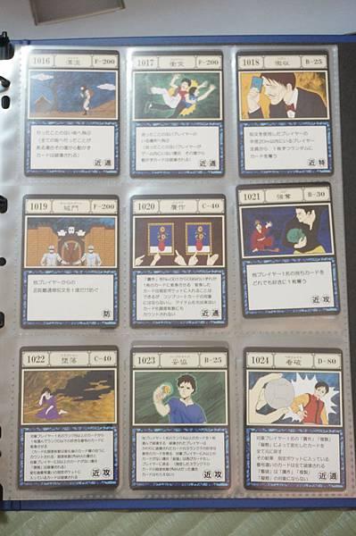 貪婪之島卡片 (29).JPG