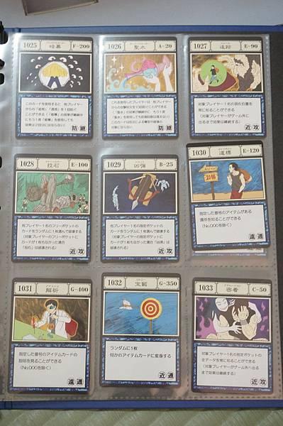 貪婪之島卡片 (30).JPG