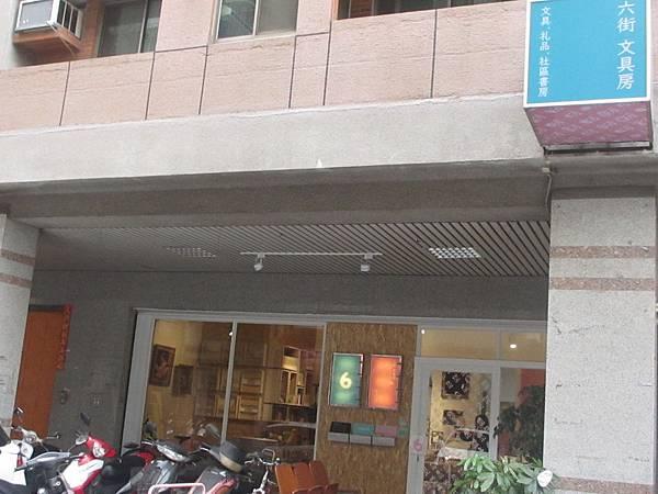 六街文具房 (1).JPG