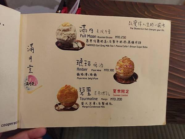 滿月堂 (6).jpg