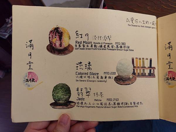 滿月堂 (8).jpg