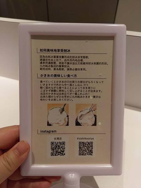 九州好吃冰 (5).jpg