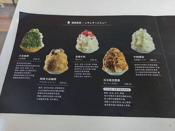 九州好吃冰 (22).jpg