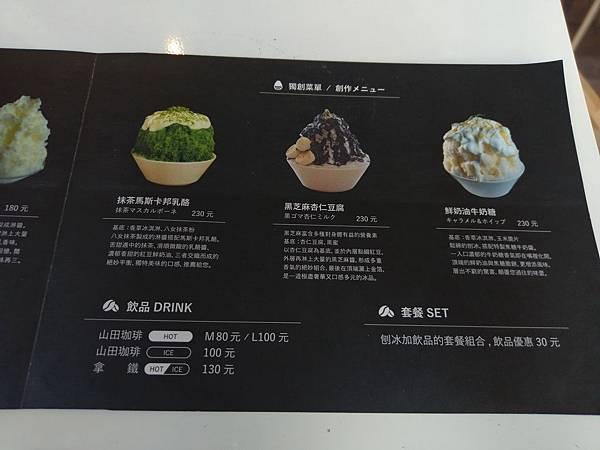 九州好吃冰 (23).jpg