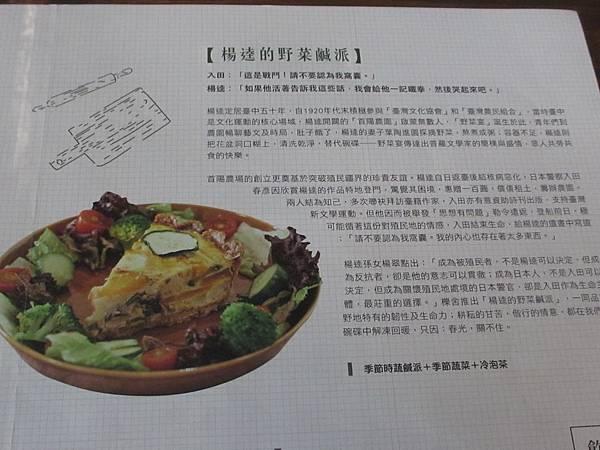 台中文學館礫舍餐廳 (3).JPG